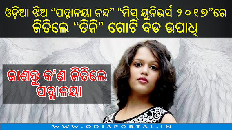 """Pride of Odisha: Odia Girl """"Padmalaya Nanda"""" wins 3 major titles at Miss Universe 2017 Contest, Little Miss Universe Internet 2017, Little Miss Universe Grand Prix and Little Miss Actress (Popularly known Best Talent of the world)."""