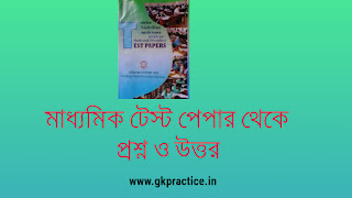 WBBSE Madhyamik Life Science Question Answer from Test Paper
