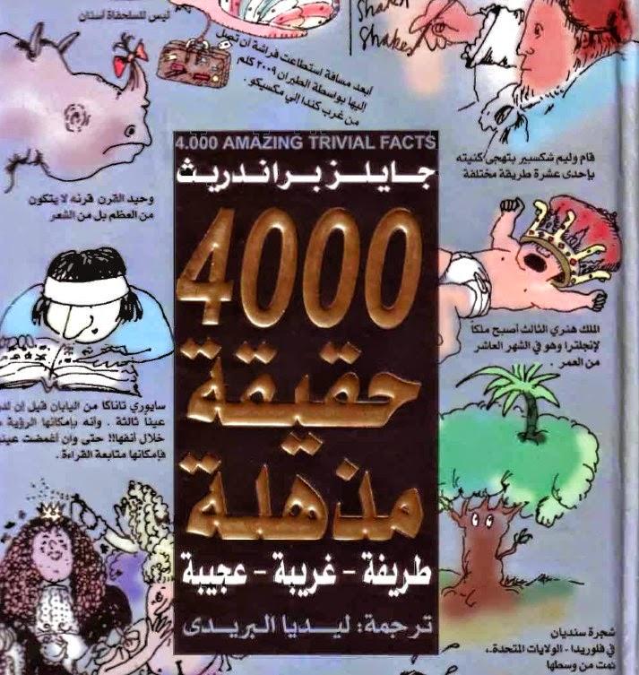 تحميل كتاب 4000 حقيقة مذهلة