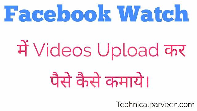 Facebook watch kya hai