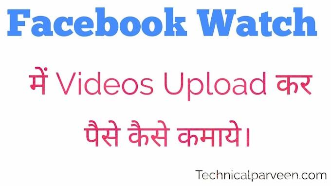 फेसबुक में videos डाल कर पैसे कमाये महीने के लाखों पूरी जानकारी
