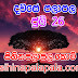 Lagna Palapala Ada Dawase  | ලග්න පලාපල | Sathiye Lagna Palapala 2020 | 2020-07-26