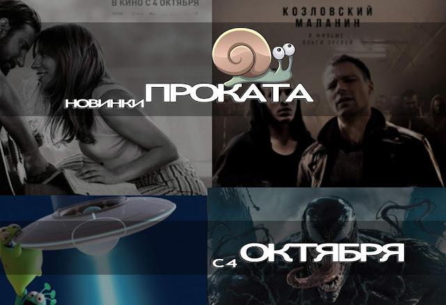 Фильмы, выходящие в прокат с 4 октября