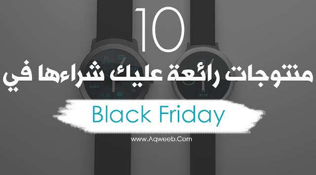 10 منتوجات رائعة تستحق الشراء إقتنص فرصة شرائها من الBlack Friday !