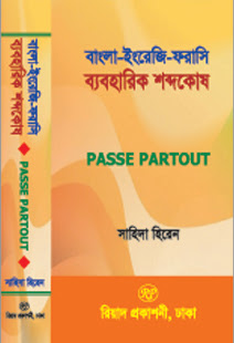 Helpful for Bangla to English and French Translation