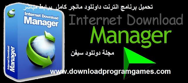 تحميل برنامج انترنت داونلود مانجر كامل   برابط مباشر Internet Download Manager