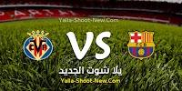 نتيجة مباراة برشلونة وفياريال اليوم الثلاثاء 24-09-2019 في الدوري الاسباني