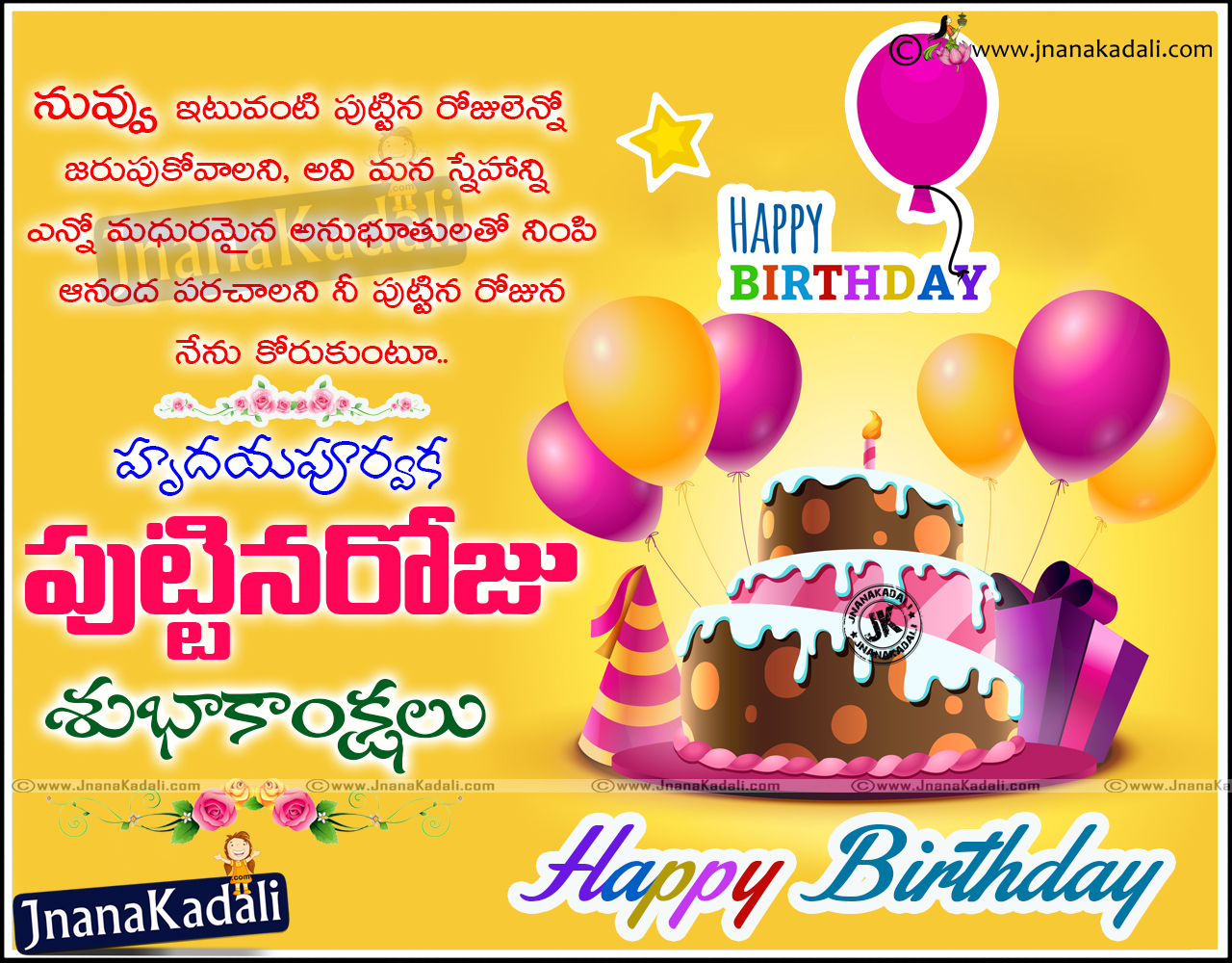 Telugu Happy Birthday Greeting In Telugu With Birthday Kavithalu