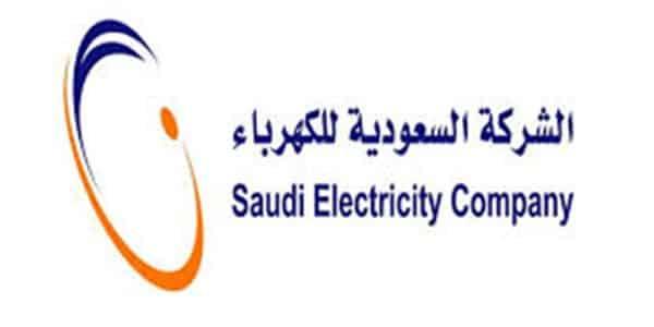 شركة الكهرباء السعودية