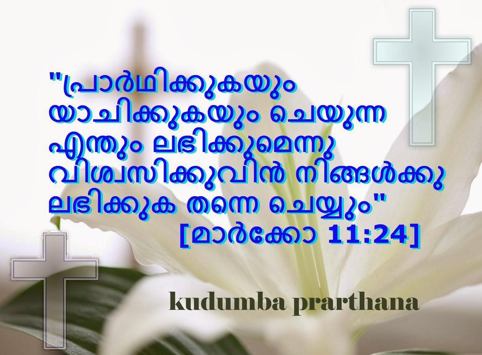 Sorrow Wallpapers With Quotes Kudumba Prarthana Malayalam Prayers Bible Verses Malayalam
