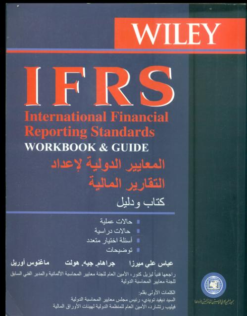 كتاب المعايير الدولية لإعداد التقارير المالية pdf
