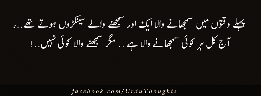 7 facebook urdu cover quotes images fb covers urdu
