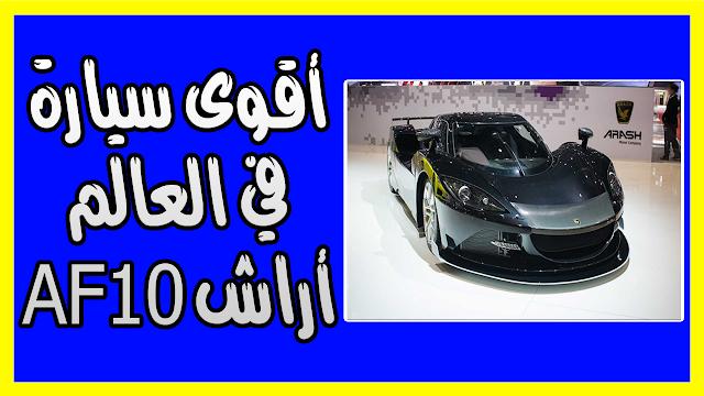 أقوى سيارة في العالم أراش AF10