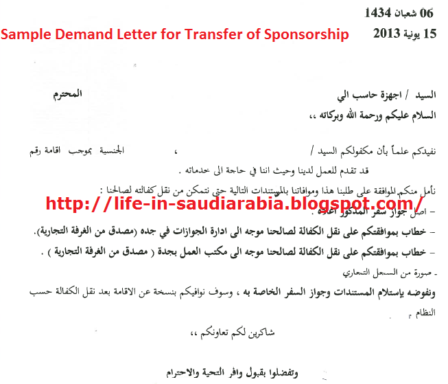 Sponsor Letter Sample For Wedding – Format of a Sponsorship Letter