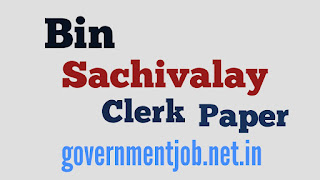 Bin Sachivalay Clerk Old Paper PDF Downlod