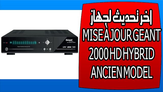 اخر تحديث لجهاز MISE À JOUR GEANT 2000 HD HYBRID ANCIEN MODEL