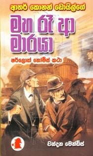 Sherlock Holmes by Chandana Mendis