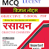 Complete Science Lucent Objective Chemistry Pdf   Mcq Pdf  Ebook Free  Download Mcq  with Question answer : रसायन विज्ञान pdf