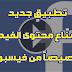تطبيقٍ جديد لصنّاع محتوى الفيديو خصيصاً من فيسبوك