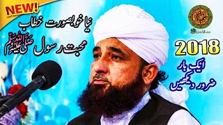 Muhammad Raza Saqib Mustafai | Latest Beyan Mohabbat e Rasool 2018