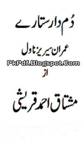 Dam Dar Sitary Novel By Mushtaq Ahmed Qureshi Pdf Free Download