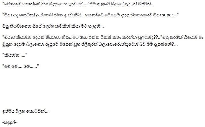 Sinhala Wal Katha Pdf: Sinhala Wal Katha: Athithaya Sihinayak Pamani