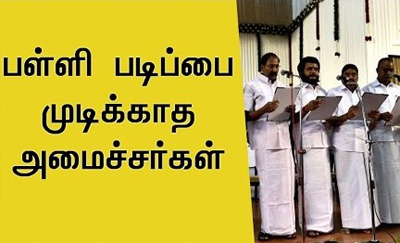 15 MLA's in Tamil Nadu not completed even plus 2