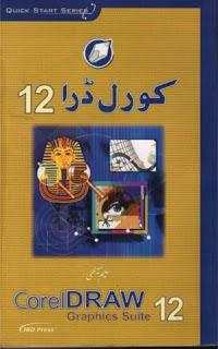 Corel draw 12 urdu tutorial