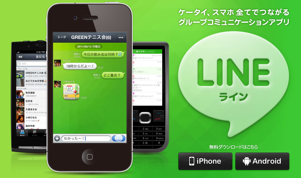 情緒話: 釋疑整理〉接觸 Naver LINE 使用疑問 2011.11.03 更新