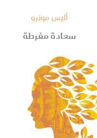 كتاب سعادة مفرطة لـ أليس مونرو