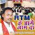 ATM Ke Aage Jaam Ba 2016 (Sakal Balamuwa) Lokgeet Album
