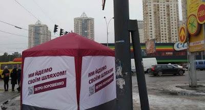 Штаб Порошенко реализует схемы массового подкупа избирателей