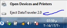 أمر مهم جدا فى حاسوبك لحماية الفلاشة من التلف usd