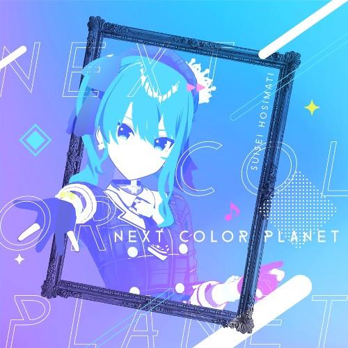 星街すいせい - NEXT COLOR PLANET