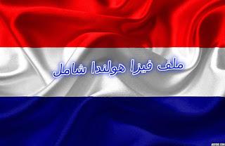 الهجرة الى هولندا – ملف فيزا هولندا شامل