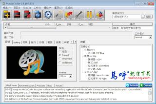 MediaCoder Portable 免安裝繁體中文版,免費影片音樂轉檔軟體下載