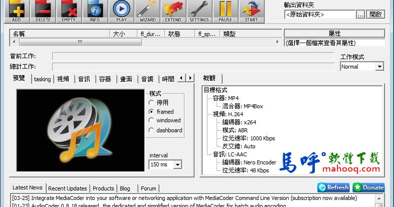 MediaCoder Portable 免安裝綠色版下載,免費影片音樂 MP3 轉檔程式軟體下載 0.8.55.5938   馬呼免費軟體