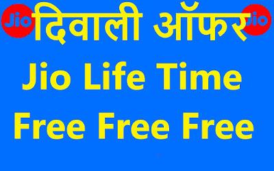 jio life time free
