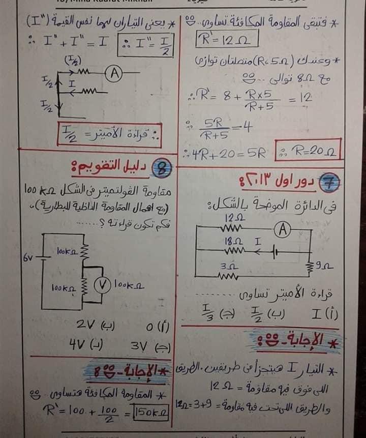 تجميع مسائل المقاومات فيزياء للصف الثالث الثانوي 7