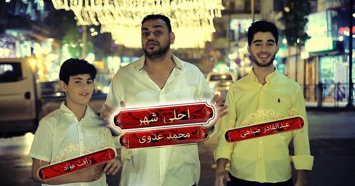رمضان احلى شهر كراميش