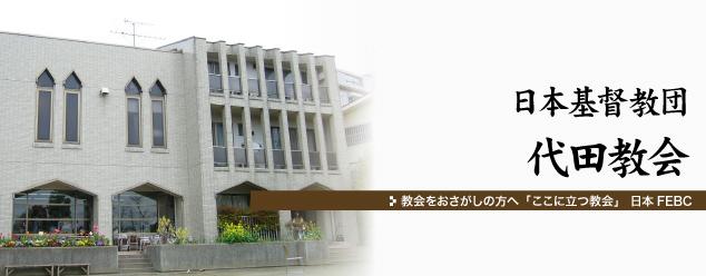 日本基督教団代田教会