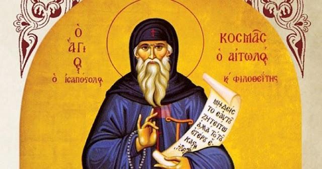 Πως θα σώσεις την ψυχή σου - Άγιος Κοσμάς ο Αιτωλός