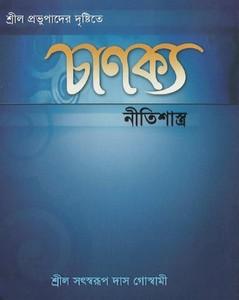 Mahavarat In Bengali Pdf