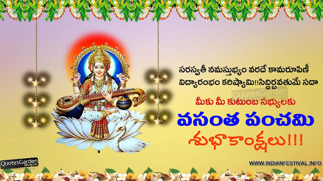 best telugu vasantha panchami greetings quotes
