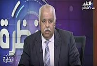 برنامج نظرة 9/2/2017 حمدى رزق و أطفال السكر فى مصر