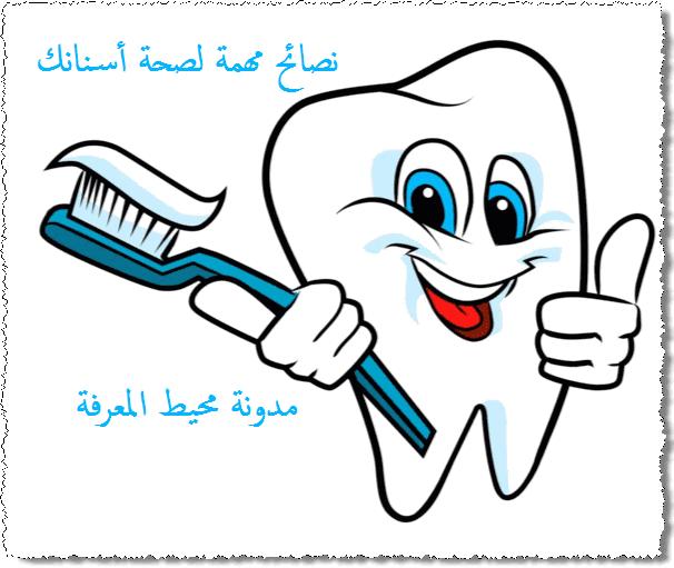 نصائح مهمة لصحة أسنانك