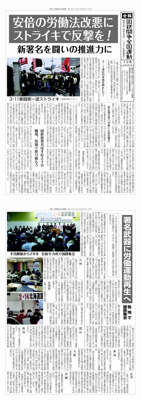 http://www.doro-chiba.org/z-undou/pdf/news_70.pdf