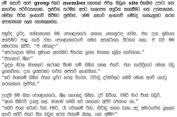 Sinhala Wal Katha Wal Katha Lokaya: Sinhala Wal Katha: Wal Katha Lokaya