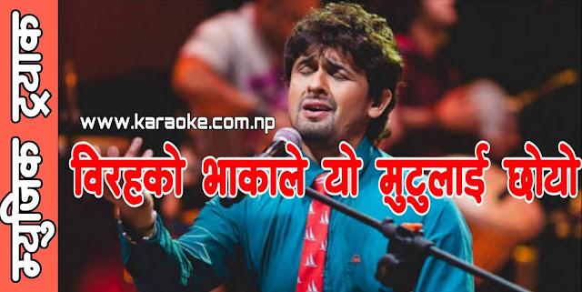 Karaoke of Birahiko Bhakale Yo Mutulai Chhoyo by Sonu Nigam