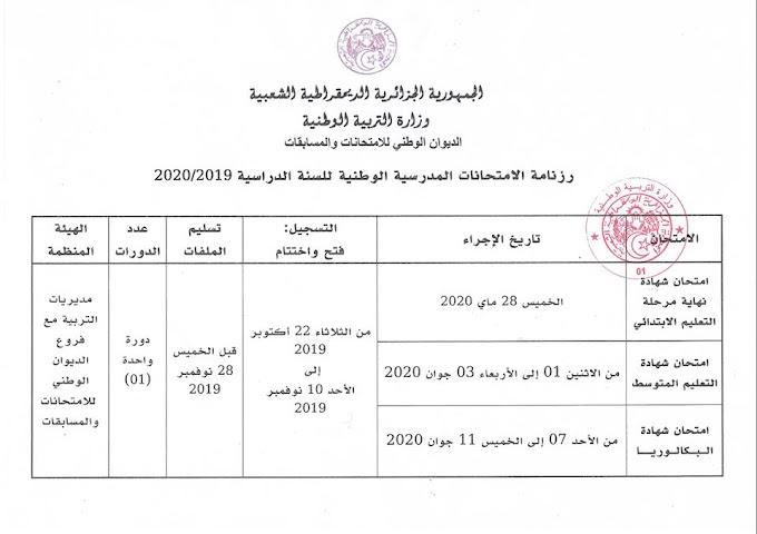 رزنامة الإمتحانات المدرسية الوطنية للسنة الدراسية 2020/2019